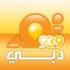 صوره نور دبي راديو مباشر