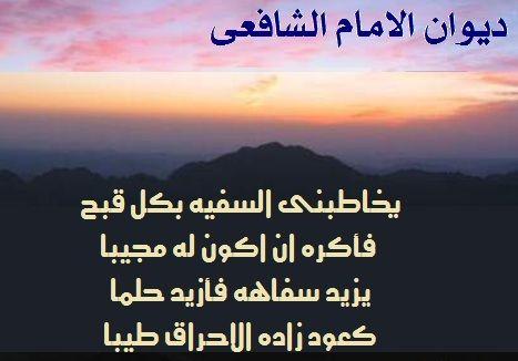 صوره حكم شعرية للامام الشافعي