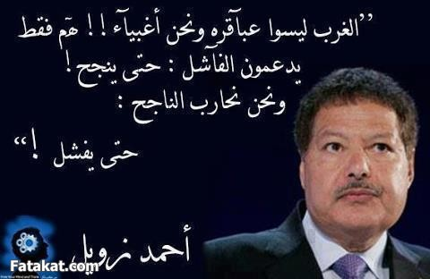 صور حكم ومواعظ للمشاهير فيس بوك
