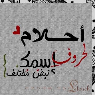 صوره صور اسماء وحروف متنوعه