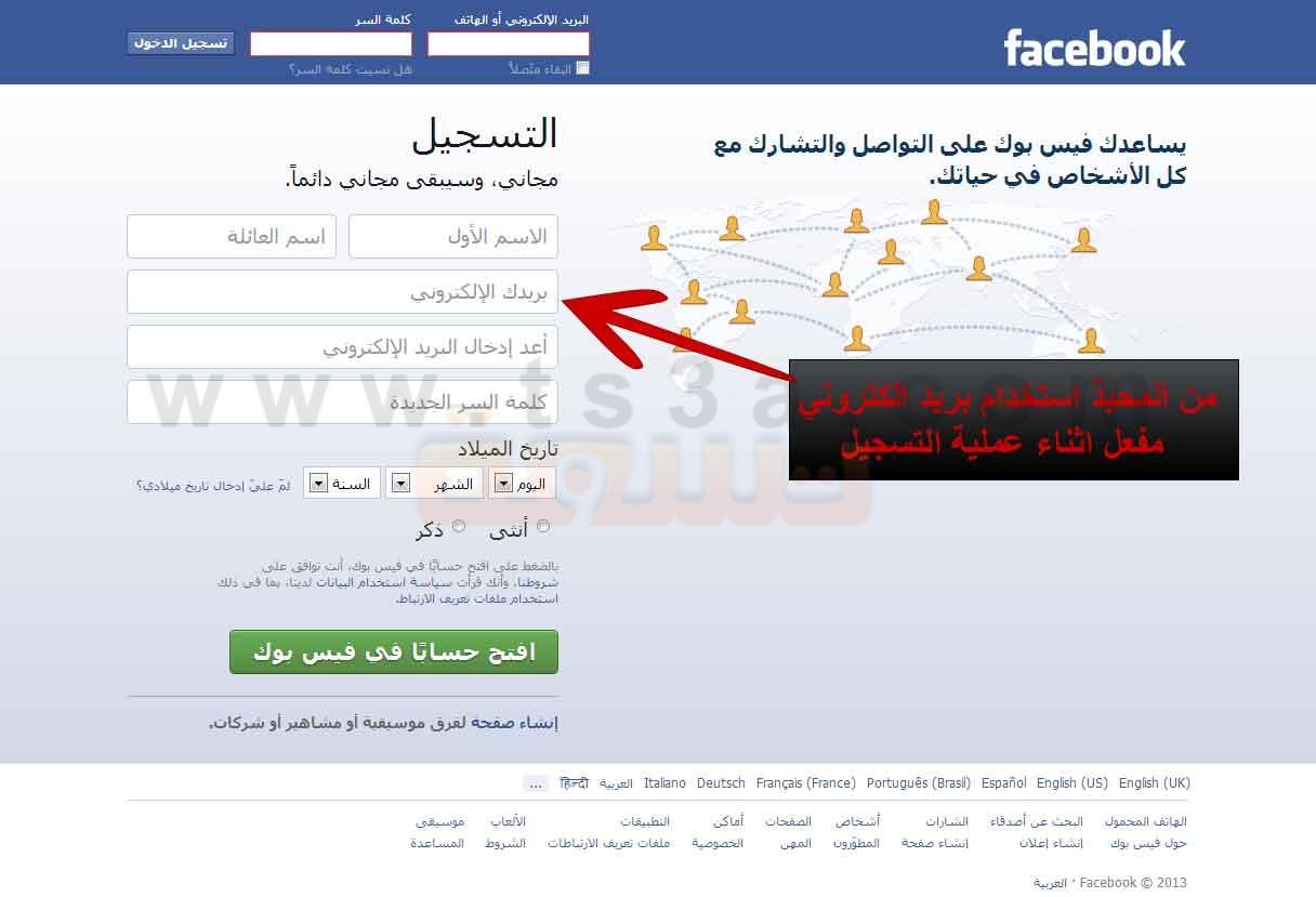 صوره كيف تفتح ايميل على الفيس بوك