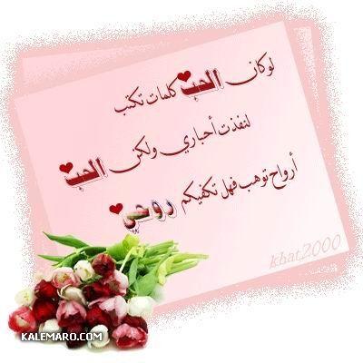 صوره اجمل كلام العشق والغرام