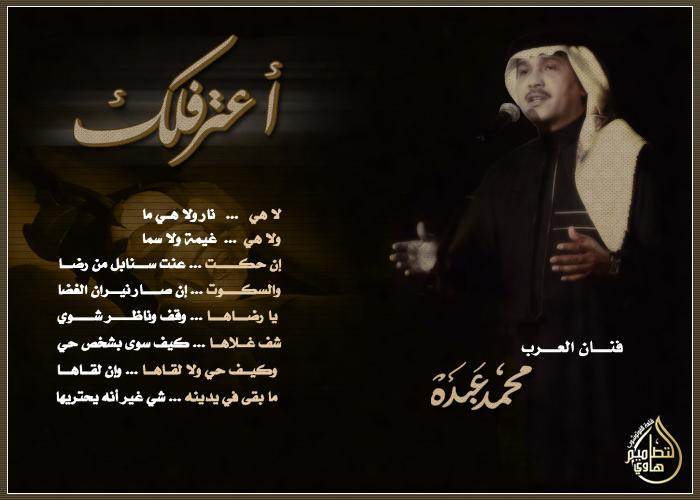 صورة كلمات محمد عبده اعترفلك , شاعر يحادث قلبه بالم