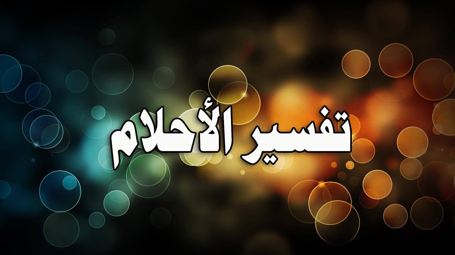 بالصور تفسير الاحلام للعلامة الشيخ عبد الغنى النابلسى 20160625 1425