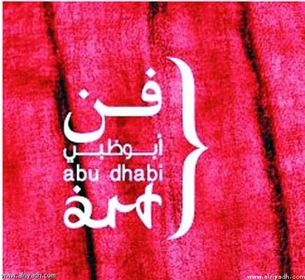 صوره اسماء الفنانين الاماراتيين الفائزين بمسابقة اجنحة «فن ابوظبي»