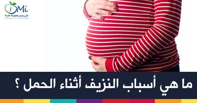 بالصور خروج الدم اثناء الحمل 20160625 15