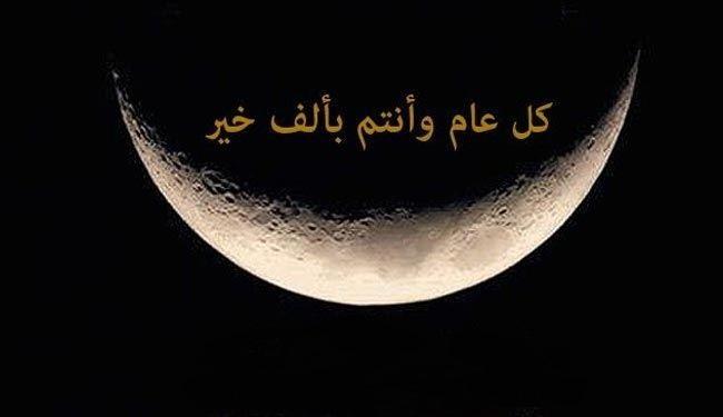 صوره متى تحدد رؤية العيد