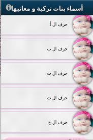 صوره اسماء بنات 2017 جديدة