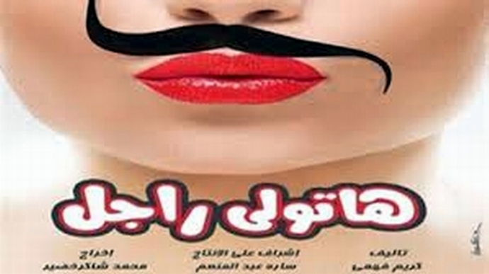 http://www.alkorsan.com/wp-content/uploads/2014/06/film-hatole-rajl.jpg