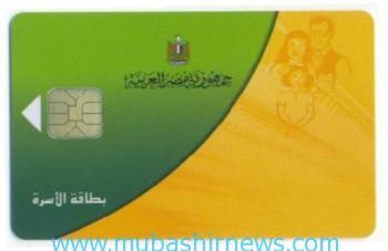 بالصور وزارة التموين بطاقات التموين 20160625 1651