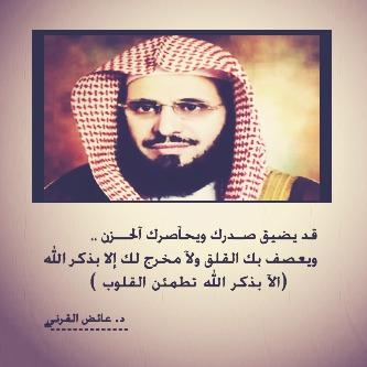 بالصور اقوال الشيخ عائض القرني 20160625 1742