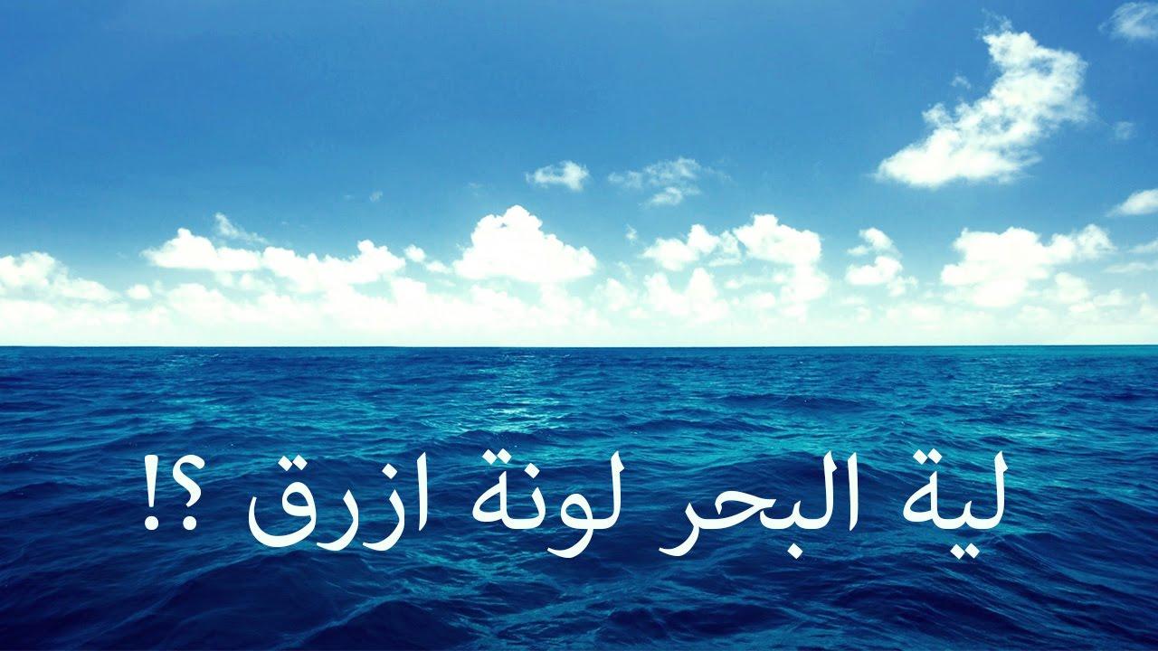 صوره لماذا لون البحر ازرق