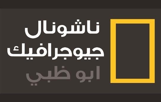 بالصور تردد ناشيونال جيوغرافيك ابو ظبى 20160625 189