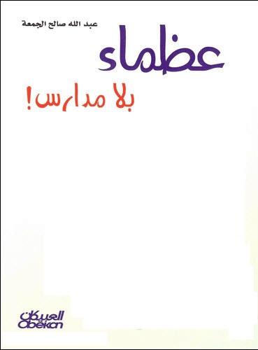 صوره كتاب عظماء بلا مدارس