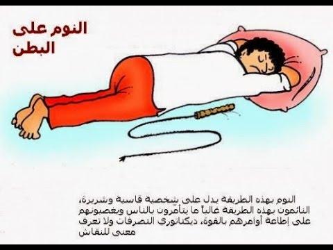 صوره تحليل الشخصية من طريقة النوم