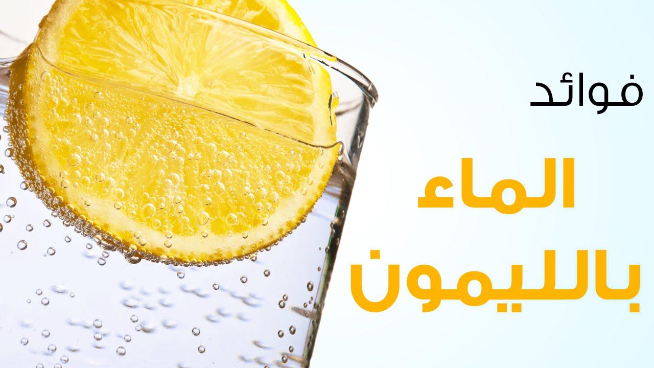 صوره وصفات الليمون الطبيعية للتخلص من الكرش