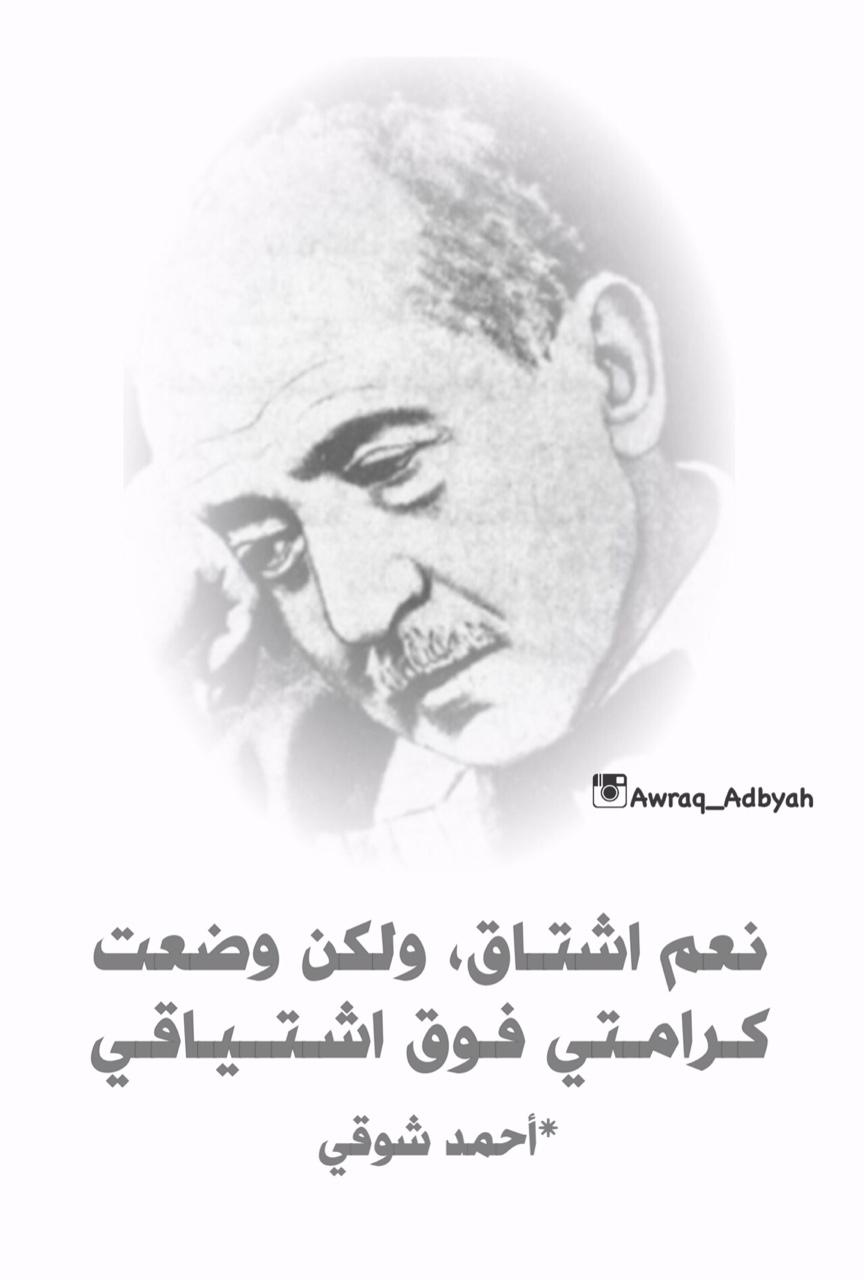 صوره كلمات: هجرت احبتي طوعا احمد شوقي