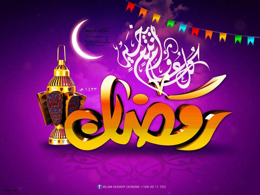 صوره رسائل شهر رمضان قصيره
