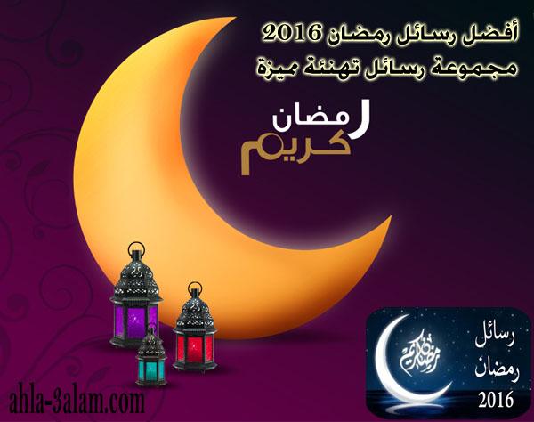 بالصور خواطر رمضانية حصري جدا 20160625 2292