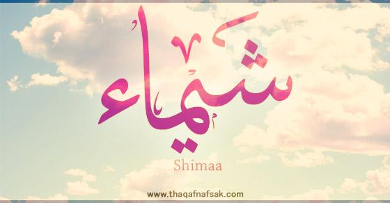 صوره معنى اسم شيماء وصفات حامله