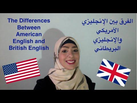 صورة الفرق بين الانجليزي الامريكي والبريطاني