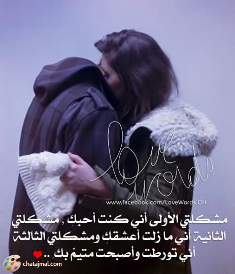 صوره اجمل كلام رومانسى للحبيبة