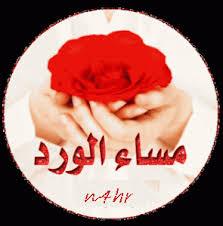 Image result for صور مساءَ الخير للواتس اب