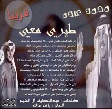 بالصور كلمات اغاني محمد عبده 20160625 461