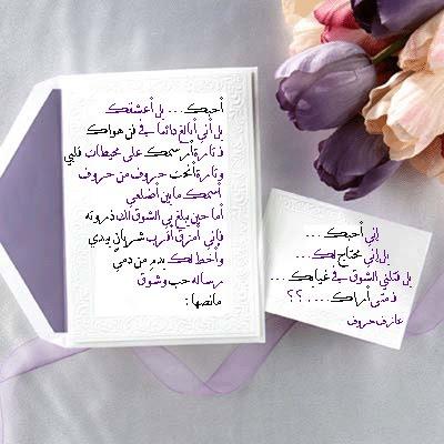 صوره رسالة شوق الى حبيبي