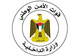 Image result for شعار وزارة الداخلية الجديد