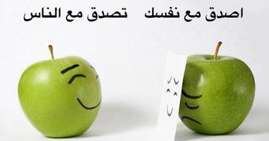 صوره الصدق مع النفس بداية التغيير
