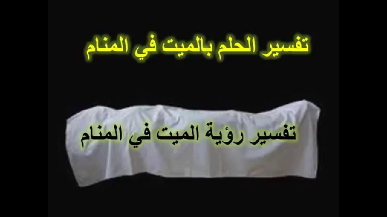 صوره تفسير حلم احتضان الميت