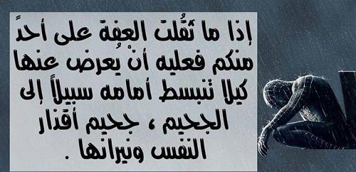 صوره اقوال وحكم عن عزة النفس