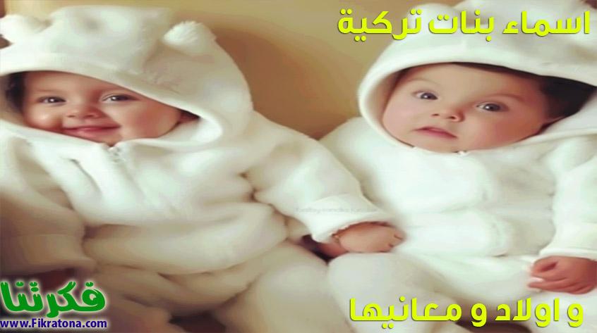 صوره اسماء اولاد وبنات اجنبية