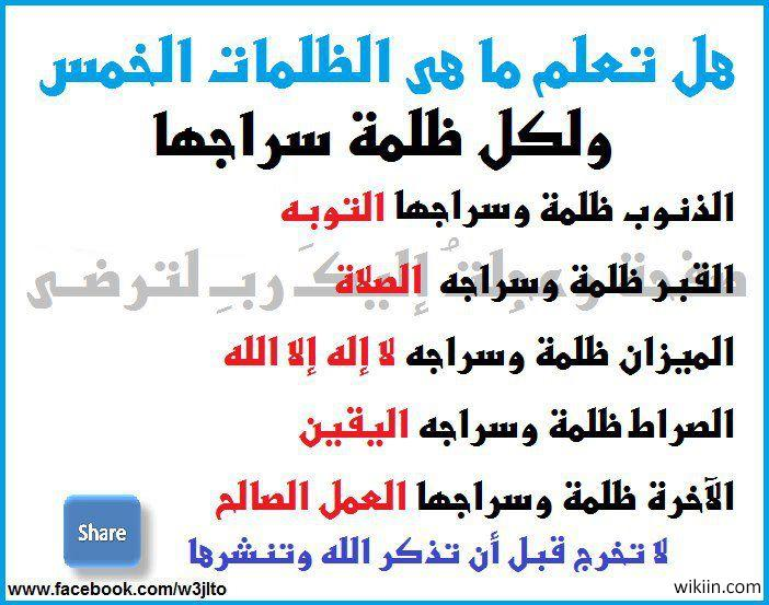 صوره معلومات في الدين الاسلامي