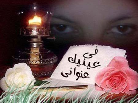 صوره في عينيك عنواني فاروق جويدة