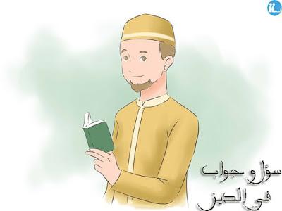 صوره سؤال وجواب ديني للاستفاده