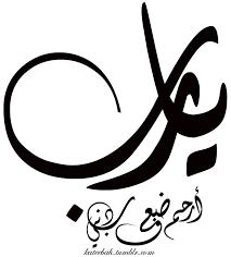 صور كلمة يارب مزخرفة بالخط الكوفي