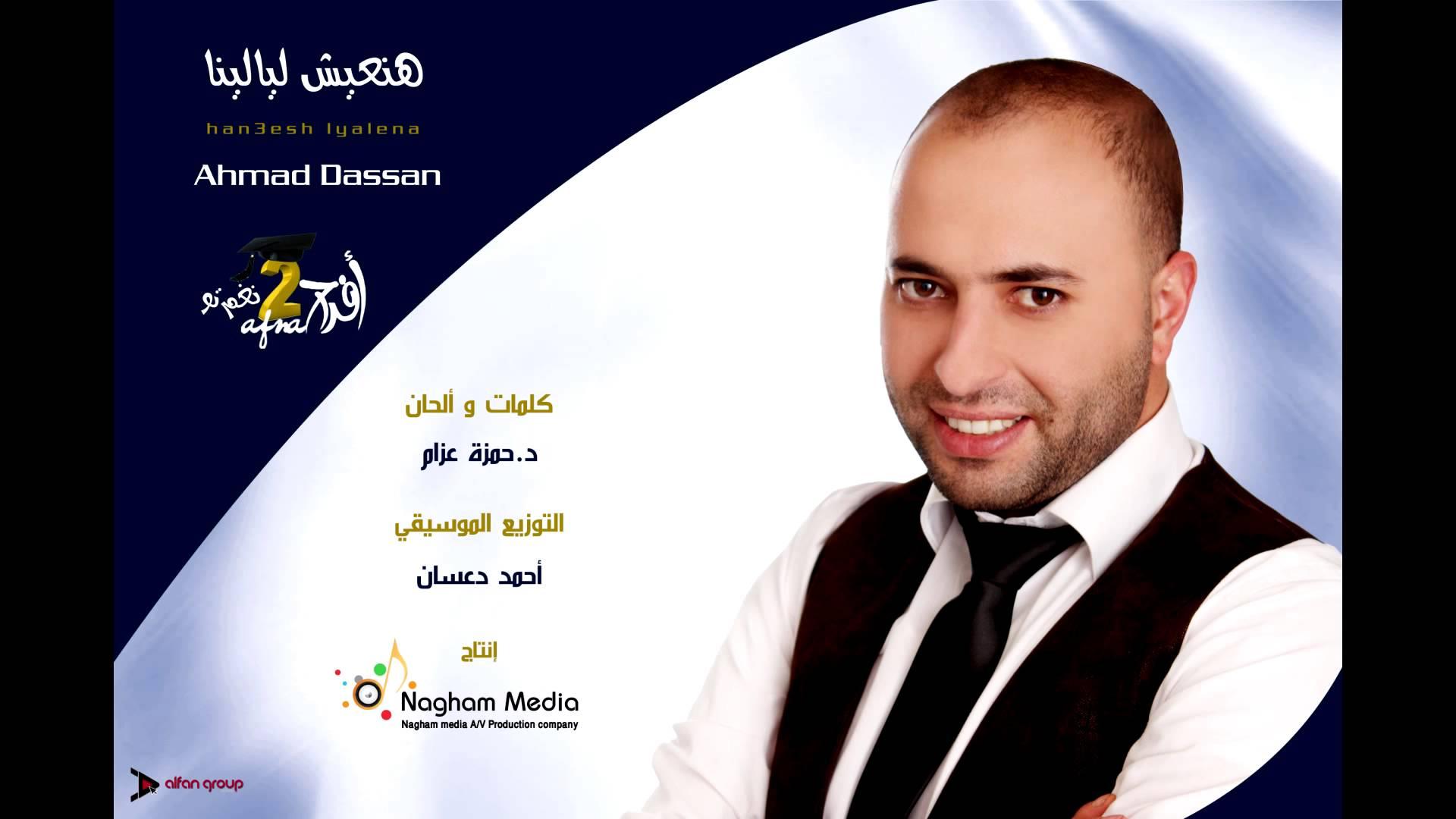 صوره هنعيش ليالينا احمد دعسان