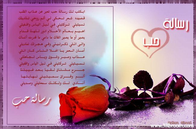 بالصور مسجات حب وشوق وغرام 20160626 1153