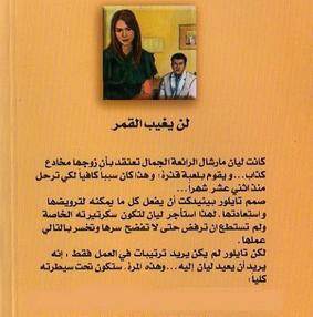 صوره ايام في العذاب/روايات احلام