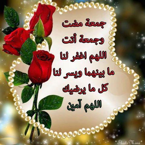 صوره صور يوم الجمعه جمعه مباركه