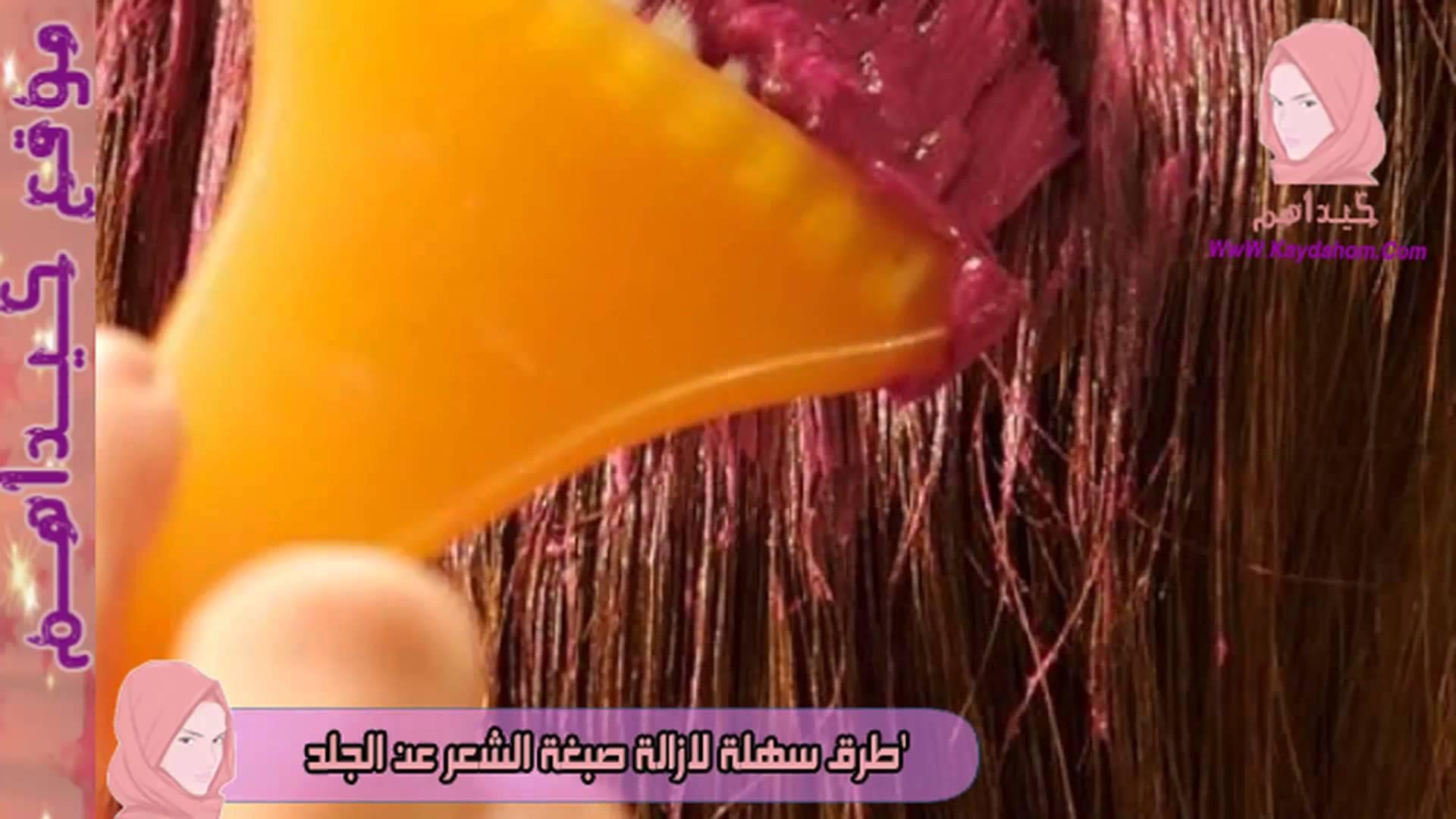 صوره كيفية ازالة صبغة الشعر من الجلد