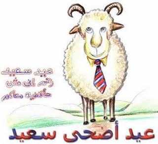 صوره كلام حلو بمناسبة عيد الاضحى