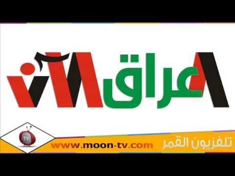 صور تردد قناة العراق الفضائيه