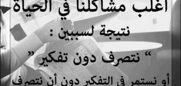 صوره كلمات حزينة من دفتر الحياة