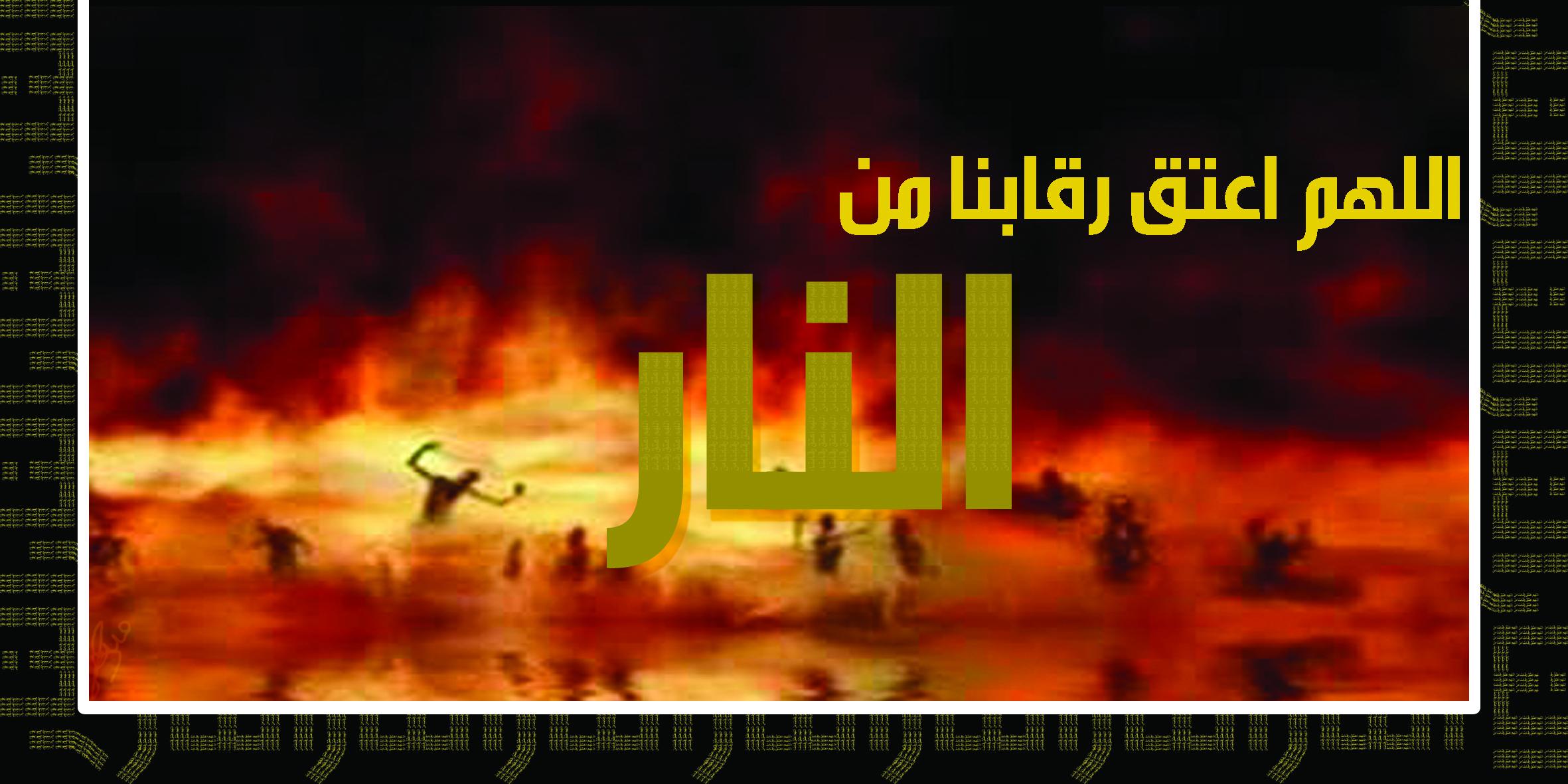 صوره اللهم اعتق رقابنا من النار