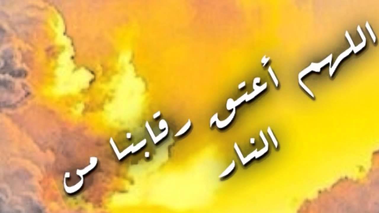 بالصور اللهم اعتق رقابنا من النار 20160626 1651