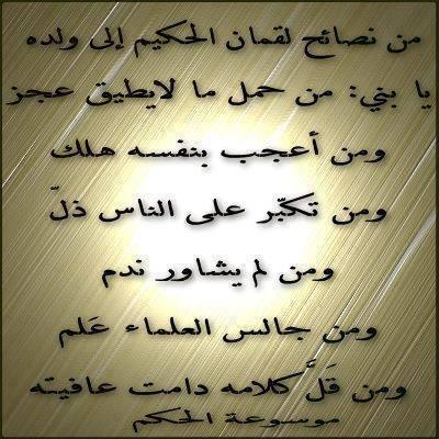صوره حكم ومواعظ دينيه قويه
