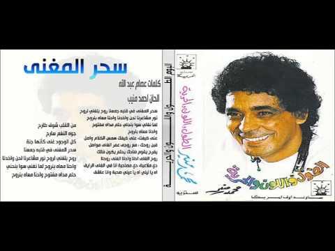 صوره كلمات اغنيه سحر المغنى محمد منير